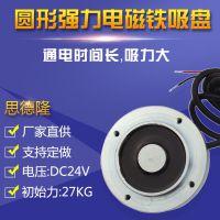小型电吸盘 强力电磁铁吸盘式  圆形27KG起重磁力吸盘