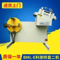 厂家直销 BML-E料架矫直二机一体 精密料架 卷料放置整平机