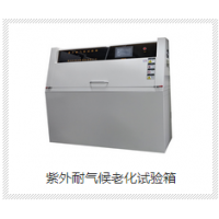 紫外灯耐气候试验箱ZN-420A 西安环科生产制造