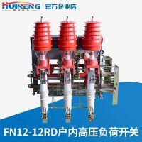 供应辉能电气FN12-12户内高压负荷开关 10KV高压负荷开关