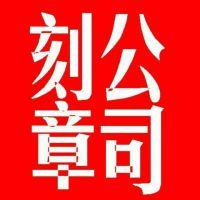 广州浩义印章有限公司