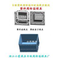 置物筐子模具 置物篮子模具 塑料蓝模具 塑料箱模具 塑料框模具 塑料筐模具 塑料篮模具