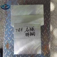 深圳供应718h一胜百模具钢 预硬模具钢 现货尺寸