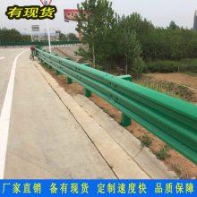 东莞高速隧道防护栏现货 中山波形护栏厂家 县道防撞栏板
