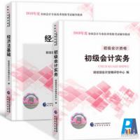 2018初级会计职称考试教材官方全套2本教材 初级会计实务