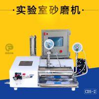 厂家直销CDS-2实验室用卧式砂磨机 化工纳米研磨设备 盘式砂磨机