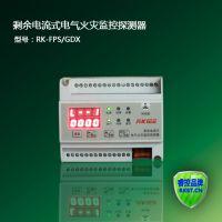 睿控电气CAN一路漏电四路温度火灾监控探测器