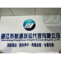 湛江市航源货运代理有限公司