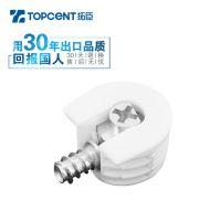 TOPCENT拓臣板式家具连接件行业领先