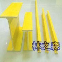 林之森玻璃钢拉挤型材供应 玻璃钢工字钢