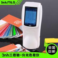 3nh/三恩驰 颜色管理 便携式 色差计电脑分光测色仪色彩对比色差仪