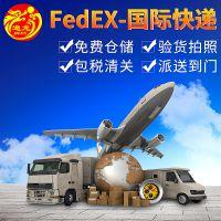 义乌FEDEX 联邦快递 欧美空运 TNT 国际快递 EMS DHL国际快递