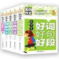 黃岡作文5冊 小學生3到6年級三四五六年級