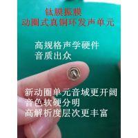 8mm耳机喇叭单元 钛摸 微型动圈耳机喇叭单元8mm