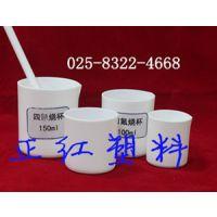 PTFE聚四氟乙烯烧杯50ml价格正红厂家规格