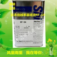 广东销售 东莞销售信越硅油 KF-54苯基硅油 信越kf54