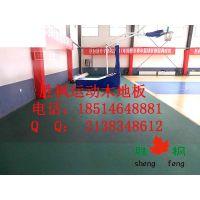 云南德宏体育馆篮球木地板生产厂家,胜枫