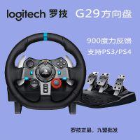 Logitech/罗技G29游戏方向盘 飞车PS3/4赛车仿真驾驶900度带脚刹