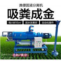 养殖废水固液分离机 有机肥料固液分离机