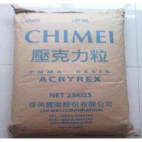 台湾奇美液晶显示器背光与照明产品二次光学用PMMA: CM-205M、PS-383D、CM-207G