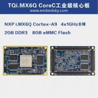 天嵌科技 i.MX6Q CoreC工业级核心板 NXP 四核A9 超树莓派 4412 多屏异显