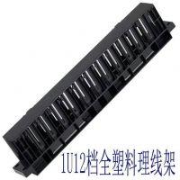 浙江慈溪厂家专业生产12/24/48金属理线架 1U/2U理线架
