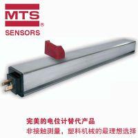 美国进口 MTS-磁致伸缩直线位移传感器