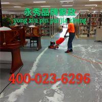 江北外墙清洗|永秀家政服务|商务楼外墙清洗