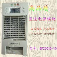 高频开关整流模块GF22010-10直流屏充电模块GF22010-10