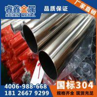 304不锈钢弯管加工 厂家批发304国标钢管 佛山睿鑫不锈钢管