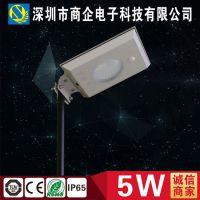 深圳商企路灯厂家5W一体化太阳能庭院照明路灯花园小路一体化路灯 5W太阳能路灯SQ-05