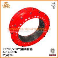 供应宝昊石油机械-LT700/250通风型气胎离合器质量优秀价格电话联系