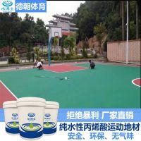 供应4mm弹性丙烯酸篮球场球场材料 球场工程 弹性球场材料厂家