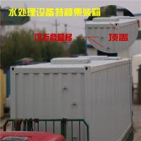 定制特种污水净化设备集装箱封闭式特种集装箱专业厂家河北沧州飞翼