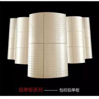 包柱铝单板、方柱铝单板、包墙幕墙氟碳铝单板
