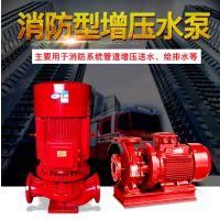 云南昆明消防泵厂家XBD3.5/10G-L立式喷淋水泵单级消火栓泵