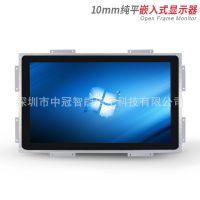 21.5寸10MM纯平防水嵌入式电容触摸工业显示器 定制接口高亮度