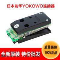特价批发YOKOWO测试夹子CCNM-050-26高频防潮小型连接器FFC/FPC