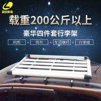汽车行李架1.3米4板车顶行李箱车顶箱车顶架汽车车载宝骏730