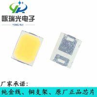 厂家直销2835灯珠 RA90 高品质led灯珠2835白光 三安芯片