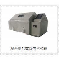 复合式盐雾腐蚀试验箱FYWX-90 西安环科制造生产