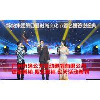 广州大型晚会灯光音响租赁价格会场布置搭建公司