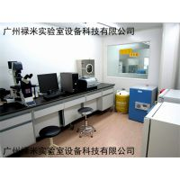 微生物实验室布局及设备 禄米科技