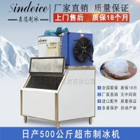 森德制冰 日产500kg小型商用制冰机 超市冰片保鲜展示制冰机
