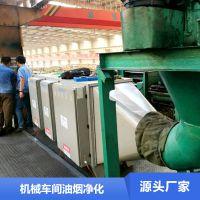 机械车间油烟净化器 环保油烟净化设备 铂锐专营