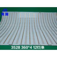 厂家直销 线路板加工 pcb电路板 加急打样快速抄板