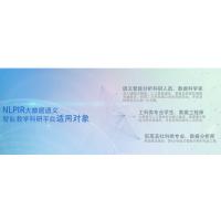 NLPIR大数据教学科研平台:文本语义智能平台