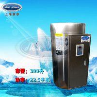 上海新宁大功率储热式热水器NP300-22.5容量300L功率22.5千瓦热水炉