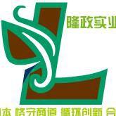 深圳市隆政实业有限公司