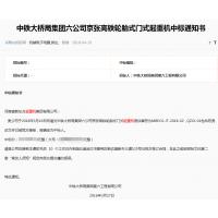 中铁大桥局集团六公司京张高铁轮胎式门式起重机中标通知书